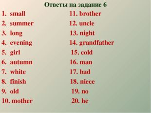 Ответы на задание 6 small 11. brother summer 12. uncle long 13. night evening