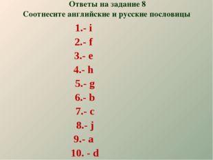 Ответы на задание 8 Соотнесите английские и русские пословицы - i - f - e -
