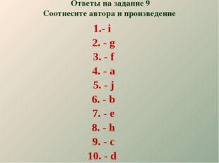 Ответы на задание 9 Соотнесите автора и произведение - i - g - f - a - j - b