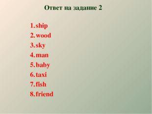 Ответ на задание 2 ship wood sky man baby taxi fish friend
