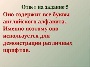 Ответ на задание 5 Оно содержит все буквы английского алфавита. Именно поэтом