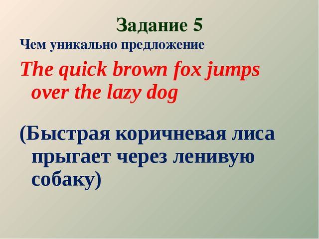 Задание 5 Чем уникально предложение The quick brown fox jumps over the lazy d...