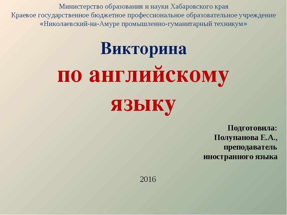 Викторина по английскому языку Министерство образования и науки Хабаровского...