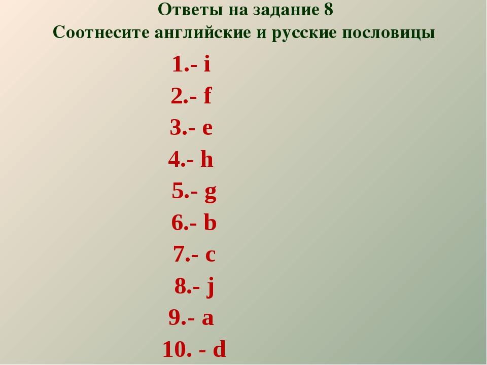 Ответы на задание 8 Соотнесите английские и русские пословицы - i - f - e -...