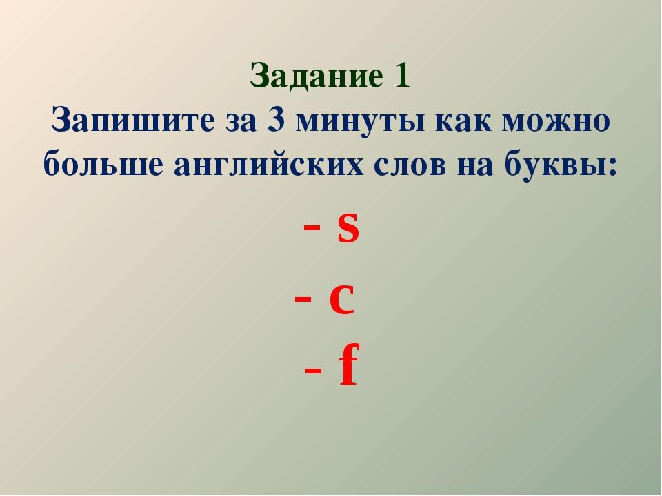 Задание 1 Запишите за 3 минуты как можно больше английских слов на буквы: - s...