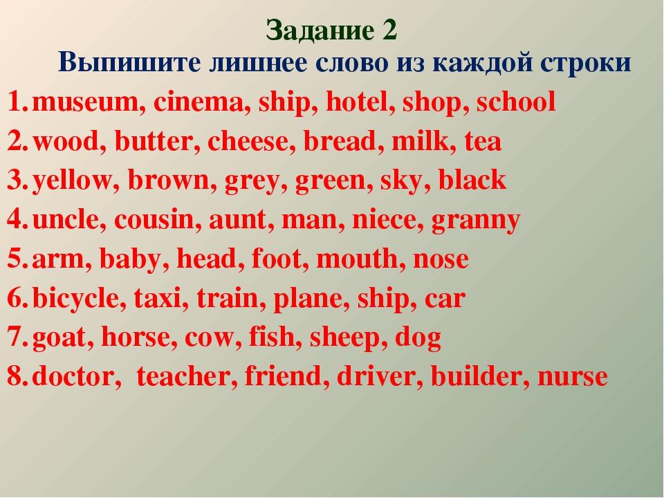 Задание 2 Выпишите лишнее слово из каждой строки museum, cinema, ship, hotel,...