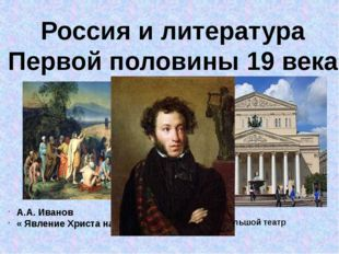 Россия и литература Первой половины 19 века А.А. Иванов « Явление Христа наро