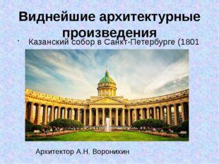 Виднейшие архитектурные произведения Казанский собор в Санкт-Петербурге (1801
