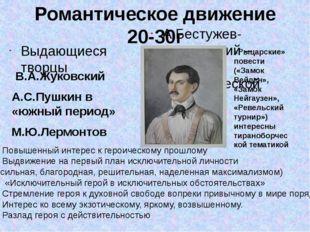 Романтическое движение 20-30г Выдающиеся творцы В.А.Жуковский А.С.Пушкин в «ю