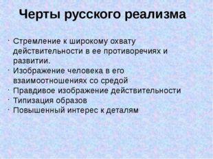 Черты русского реализма Стремление к широкому охвату действительности в ее пр