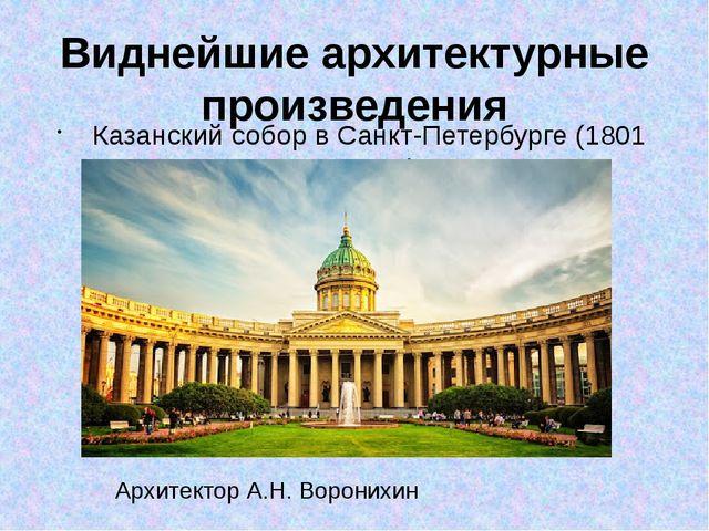 Виднейшие архитектурные произведения Казанский собор в Санкт-Петербурге (1801...