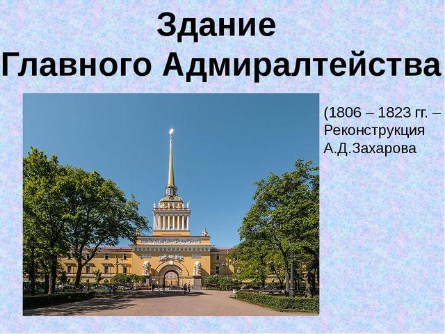 Здание Главного Адмиралтейства (1806 – 1823 гг. – Реконструкция А.Д.Захарова