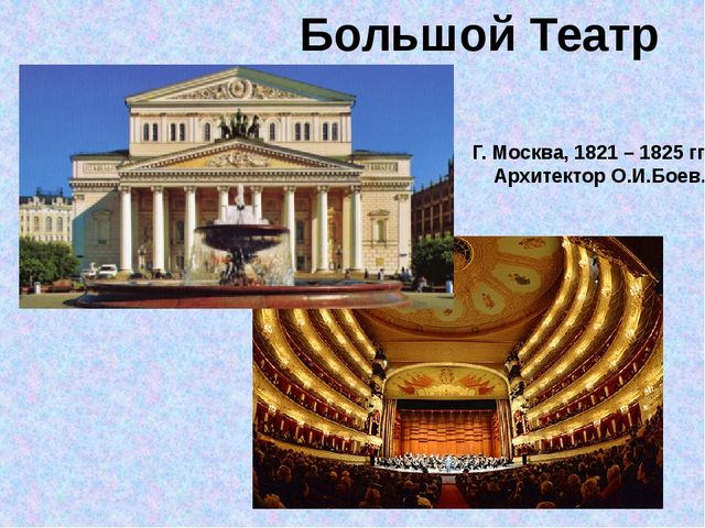 Большой Театр Г. Москва, 1821 – 1825 гг. Архитектор О.И.Боев.