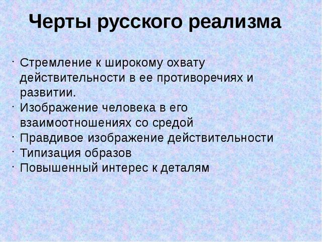 Черты русского реализма Стремление к широкому охвату действительности в ее пр...