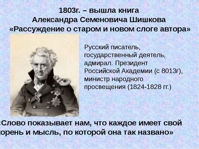 1803г. – вышла книга Александра Семеновича Шишкова «Рассуждение о старом и но...