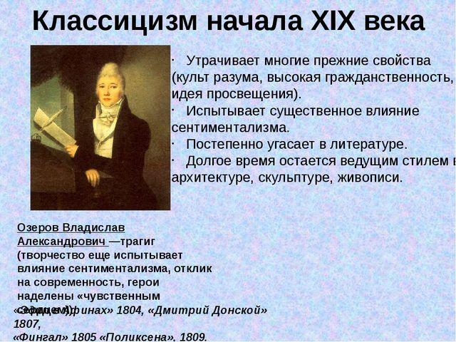 Классицизм начала ХIХ века Озеров Владислав Александрович —трагиг (творчество...