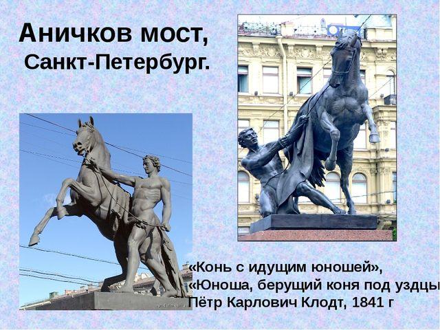 «Конь с идущим юношей», «Юноша, берущий коня под уздцы» Пётр Карлович Клодт,...
