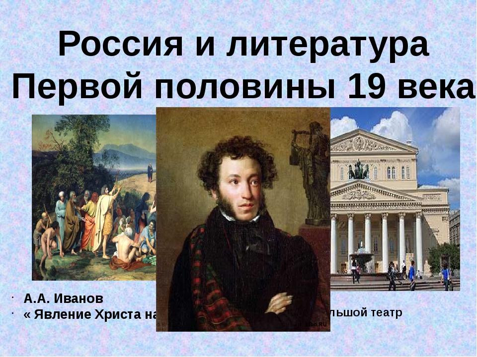 Россия и литература Первой половины 19 века А.А. Иванов « Явление Христа наро...
