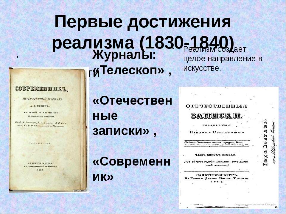 Первые достижения реализма (1830-1840) Журналистика Реализм создаёт целое нап...