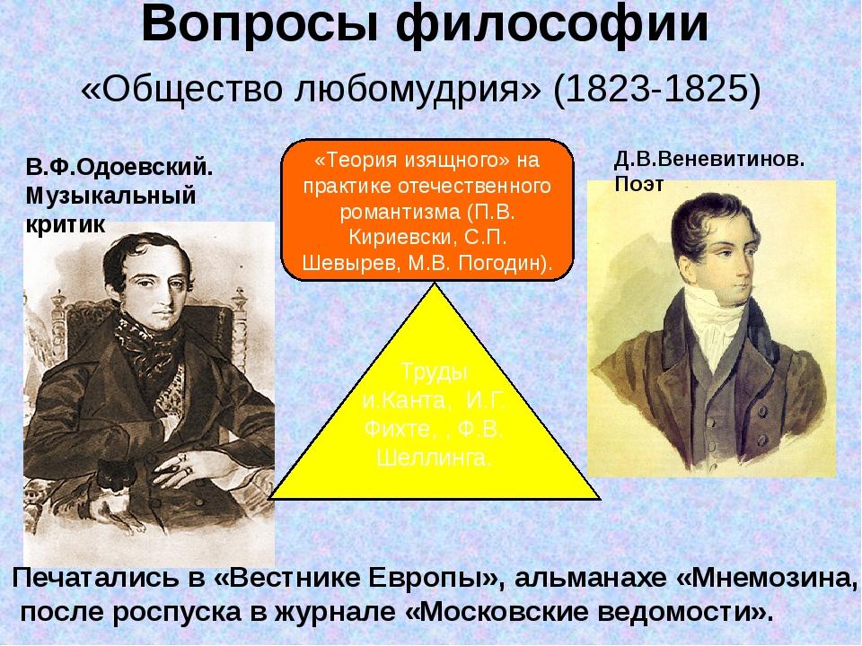 Вопросы философии «Общество любомудрия» (1823-1825) В.Ф.Одоевский. Музыкальны...