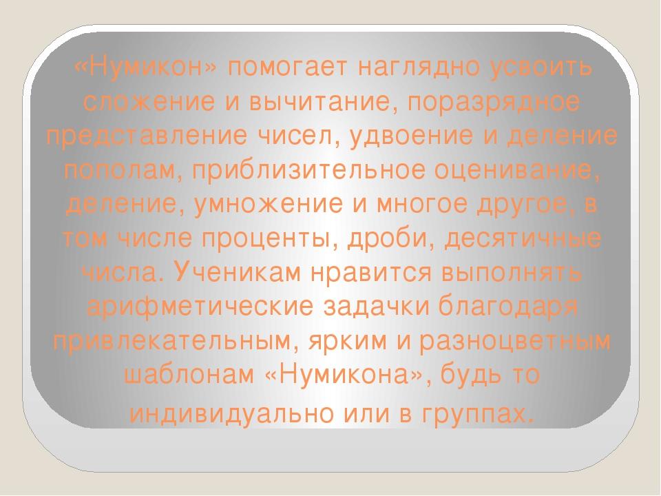 «Нумикон» помогает наглядно усвоить сложение и вычитание, поразрядное предста...