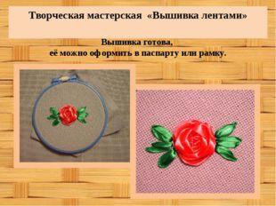 Вышивка готова, её можно оформить в паспарту или рамку. Творческая мастерская