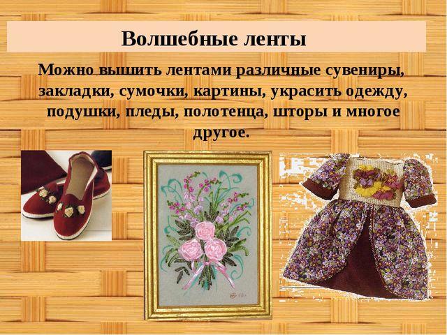 Волшебные ленты Можно вышить лентами различные сувениры, закладки, сумочки, к...