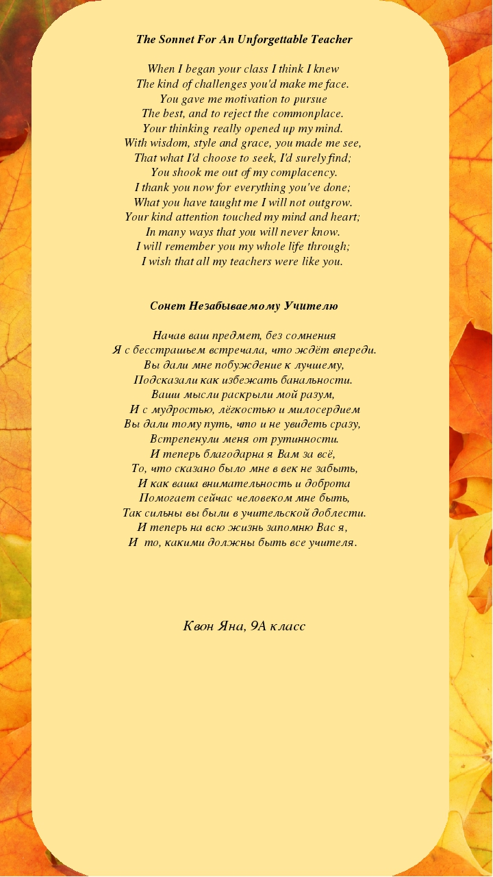 The Sonnet For An Unforgettable Teacher When I began your class I think I kn...