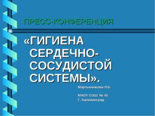 ПРЕСС-КОНФЕРЕНЦИЯ «ГИГИЕНА СЕРДЕЧНО-СОСУДИСТОЙ СИСТЕМЫ». Мартыненкова Л.Б. М