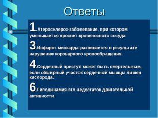 Ответы 1.Атеросклероз-заболевание, при котором уменьшается просвет кровеносно