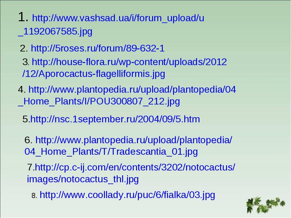 1. http://www.vashsad.ua/i/forum_upload/u _1192067585.jpg 2. http://5roses.ru...