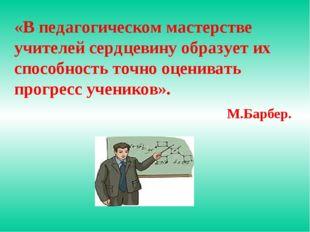 «В педагогическом мастерстве учителей сердцевину образует их способность точн