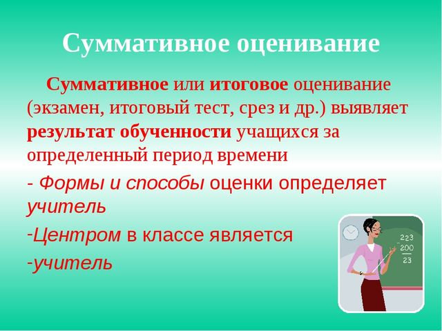 Суммативное оценивание Суммативное или итоговое оценивание (экзамен, итоговый...