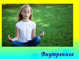 Внутреннее спокойствие