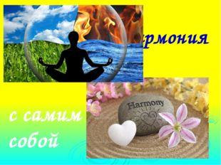 Гармония с самим собой Гармония с самим собой Как это ни парадоксально, но от