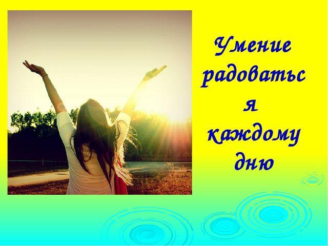 Умение радоваться каждому дню