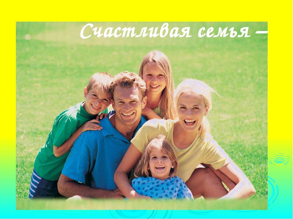 Счастливая семья –