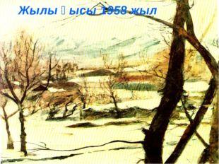 Жылы қысы 1958 жыл