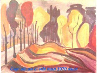 Сарғайған сәнді тал 1970 жыл