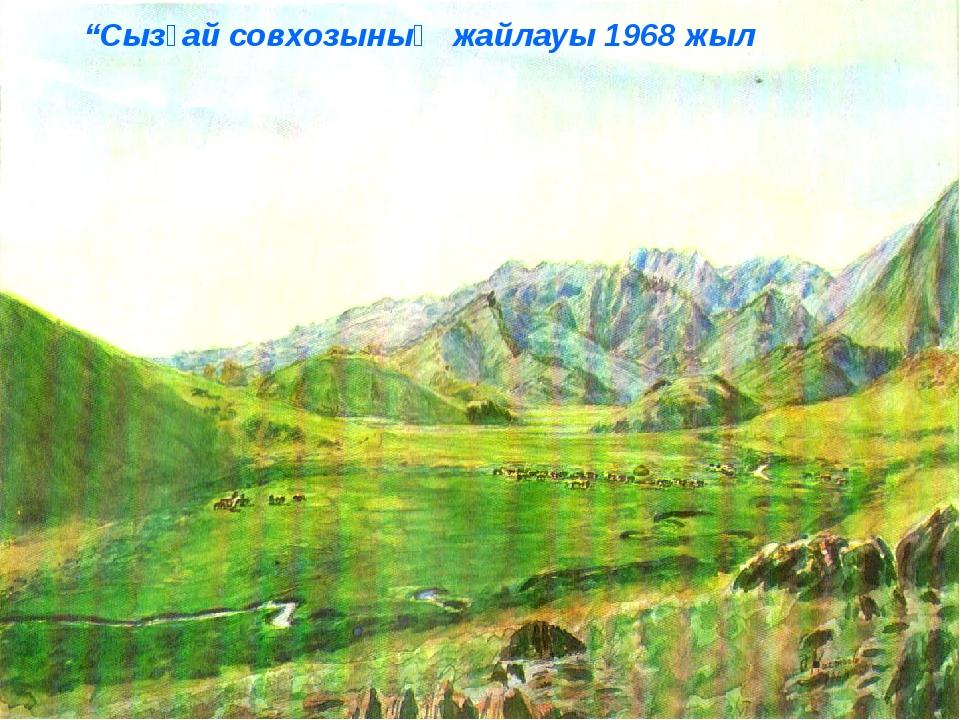 """Сызғай совхозының жайлауы 1968 жыл"