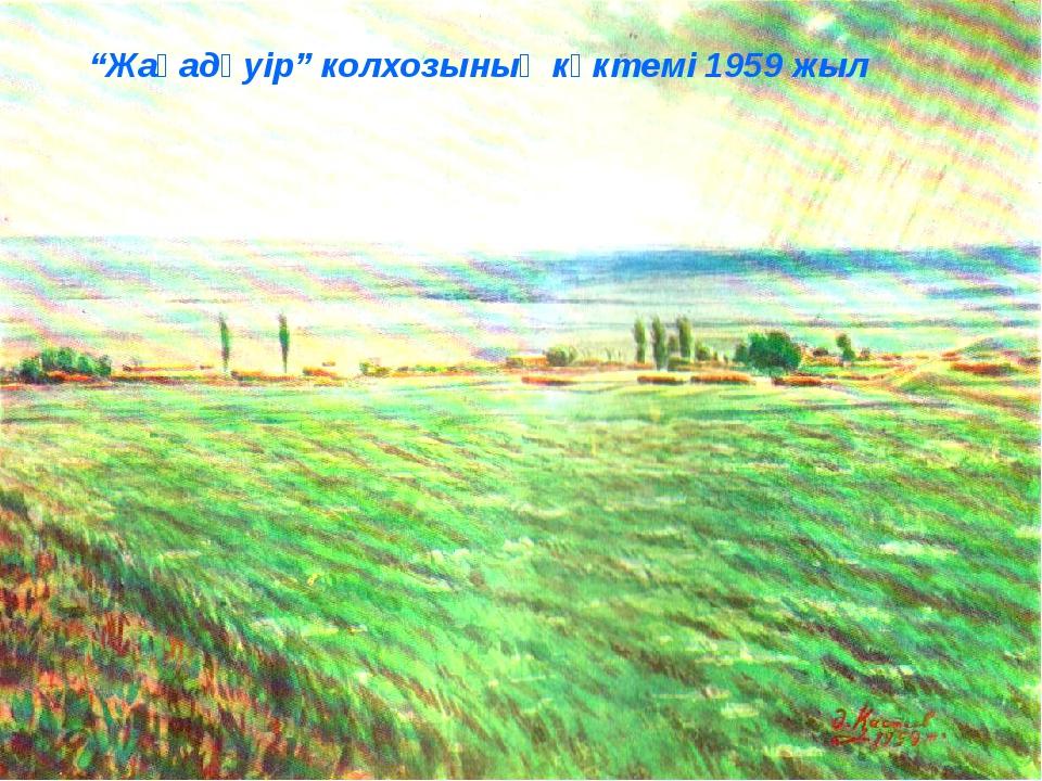 """""""Жаңадәуір"""" колхозының көктемі 1959 жыл"""