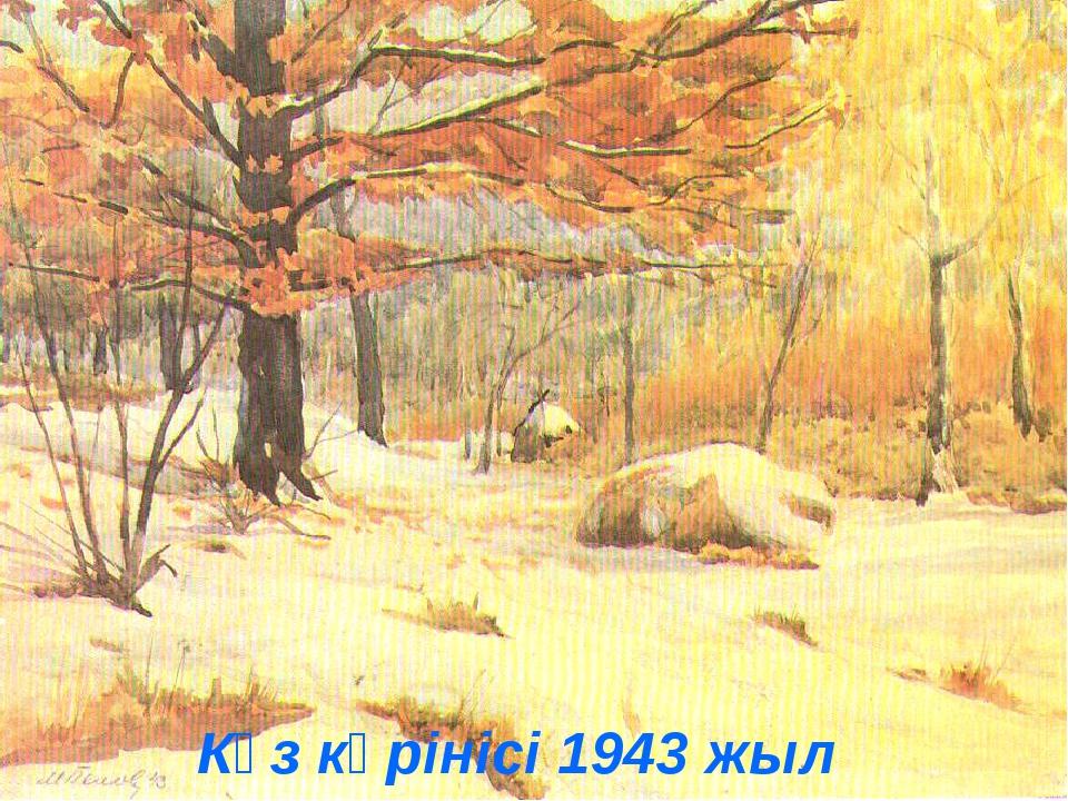 Күз көрінісі 1943 жыл