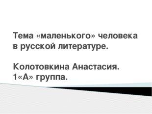 Тема «маленького» человека в русской литературе. Колотовкина Анастасия. 1«А»
