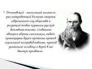 Достоевский - гениальный писатель рассматривающий больные стороны современног