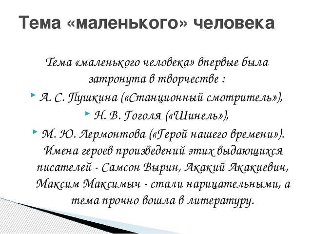 Тема «маленького человека» впервые была затронута втворчестве: А. С. Пушкин...