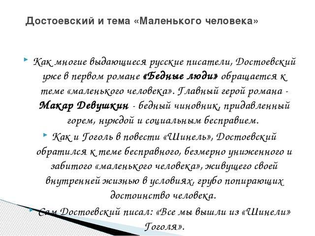Как многие выдающиеся русские писатели, Достоевский уже в первом романе «Бедн...