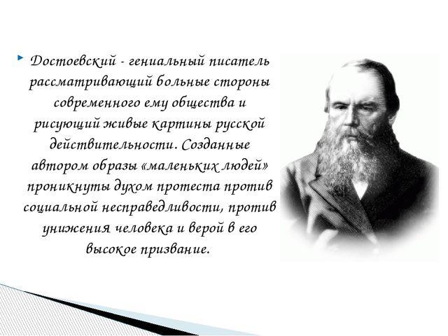 Достоевский - гениальный писатель рассматривающий больные стороны современног...
