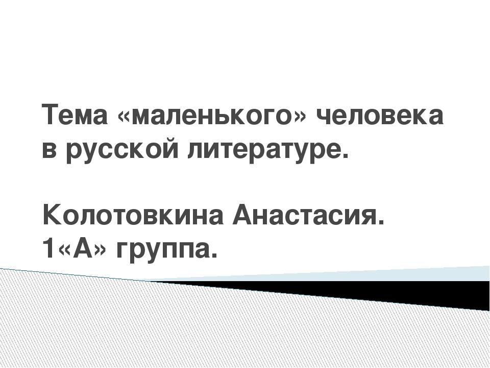 Тема «маленького» человека в русской литературе. Колотовкина Анастасия. 1«А»...