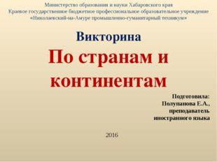 Викторина По странам и континентам Министерство образования и науки Хабаровск