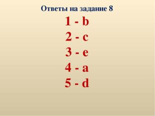 Ответы на задание 8 1 - b 2 - c 3 - e 4 - a 5 - d